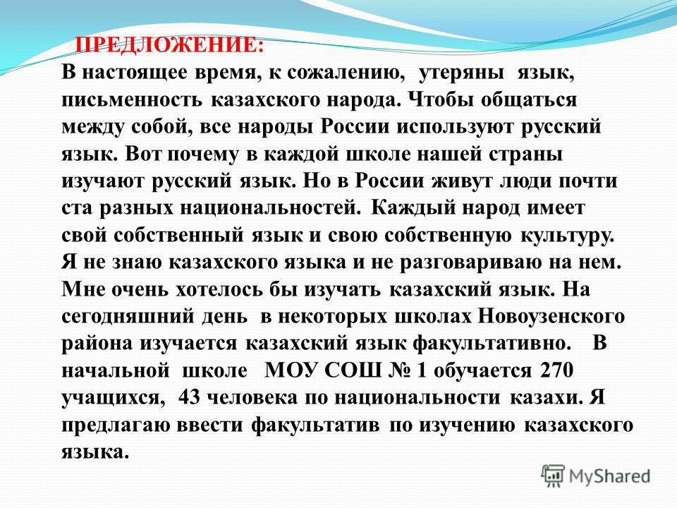 ПРЕДЛОЖЕНИЕ: В настоящее время, к сожалению, утеряны язык, письменность казахского народа. Чтобы общаться между собой, все народы России используют русский язык. Вот почему в каждой школе нашей страны изучают русский язык. Но в России живут люди почт