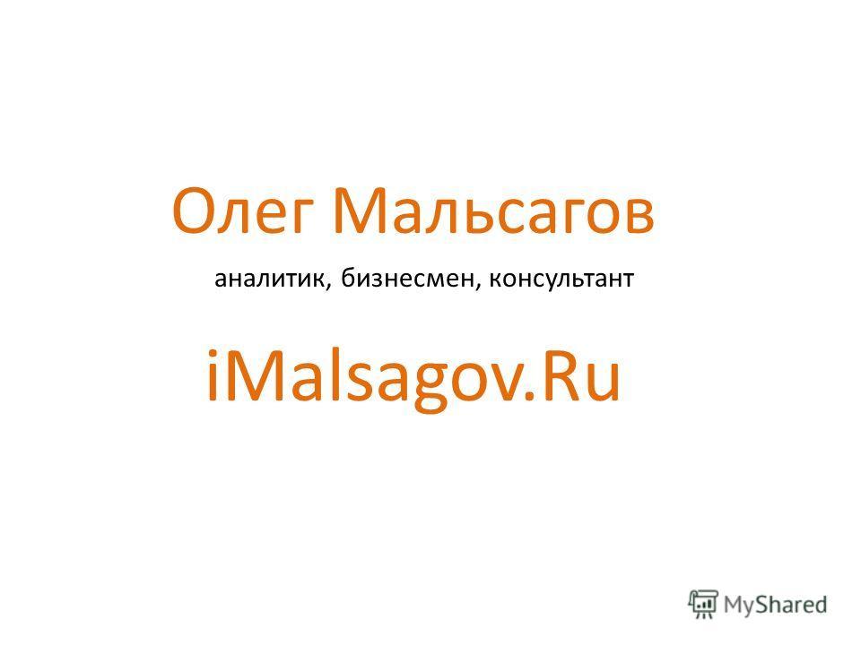 iMalsagov.Ru аналитик, бизнесмен, консультант Олег Мальсагов