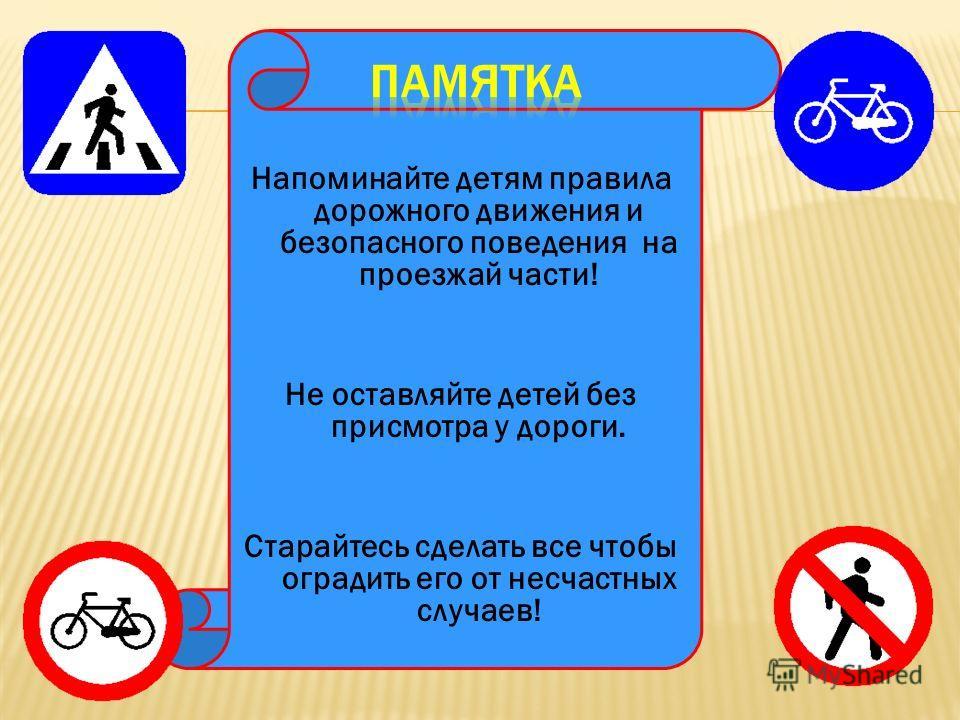 Напоминайте детям правила дорожного движения и безопасного поведения на проезжай части! Не оставляйте детей без присмотра у дороги. Старайтесь сделать все чтобы оградить его от несчастных случаев!