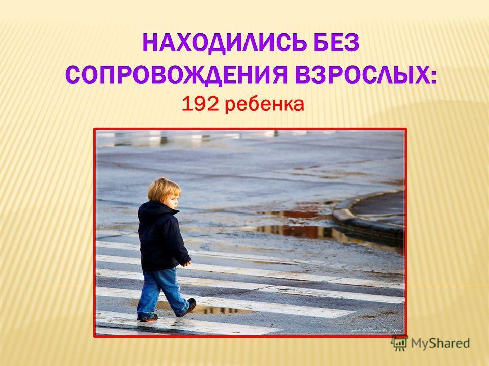 192 ребенка