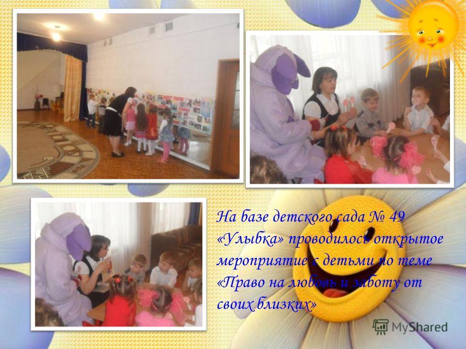 На базе детского сада 49 «Улыбка» проводилось открытое мероприятие с детьми по теме «Право на любовь и заботу от своих близких»