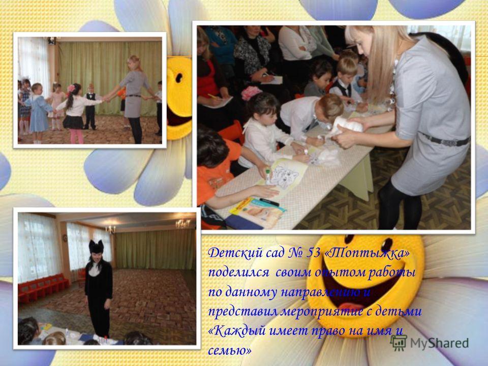 Детский сад 53 «Топтыжка» поделился своим опытом работы по данному направлению и представил мероприятие с детьми «Каждый имеет право на имя и семью»