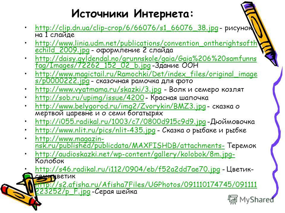 Источники Интернета: http://clip.dn.ua/clip-crop/6/66076/s1_66076_38.jpg - рисунок на 1 слайдеhttp://clip.dn.ua/clip-crop/6/66076/s1_66076_38.jpg http://www.linia.udm.net/publications/convention_ontherightsofth echild_2009.jpg - оформление 2 слайдаht