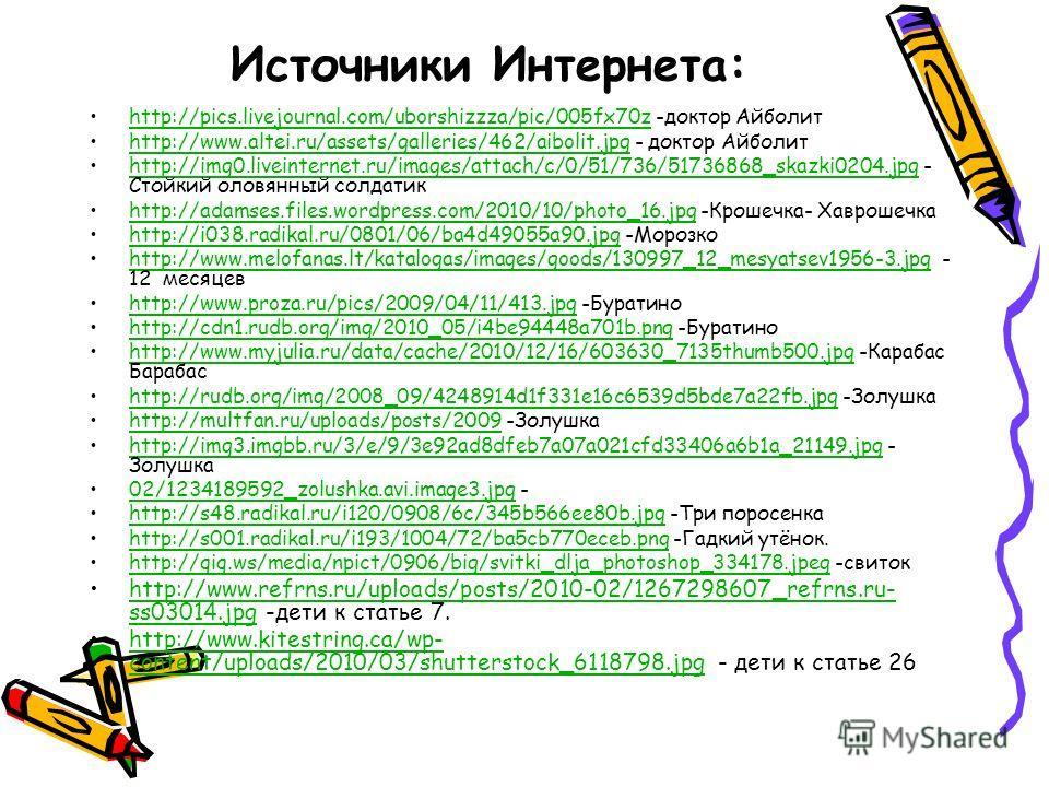 Источники Интернета: http://pics.livejournal.com/uborshizzza/pic/005fx70z -доктор Айболитhttp://pics.livejournal.com/uborshizzza/pic/005fx70z http://www.altei.ru/assets/galleries/462/aibolit.jpg - доктор Айболитhttp://www.altei.ru/assets/galleries/46