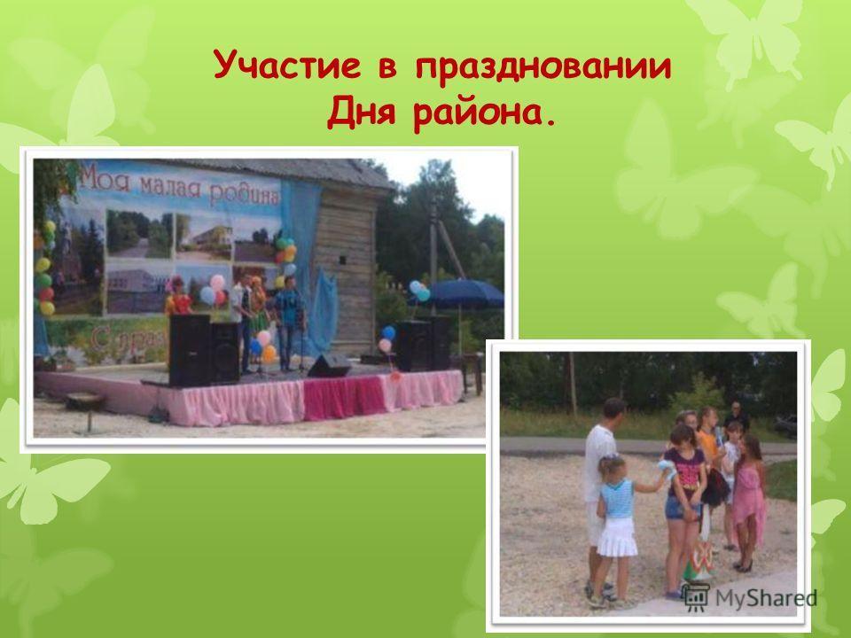 Участие в праздновании Дня района.