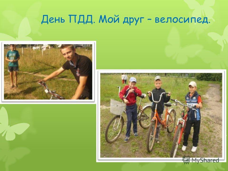 День ПДД. Мой друг – велосипед.