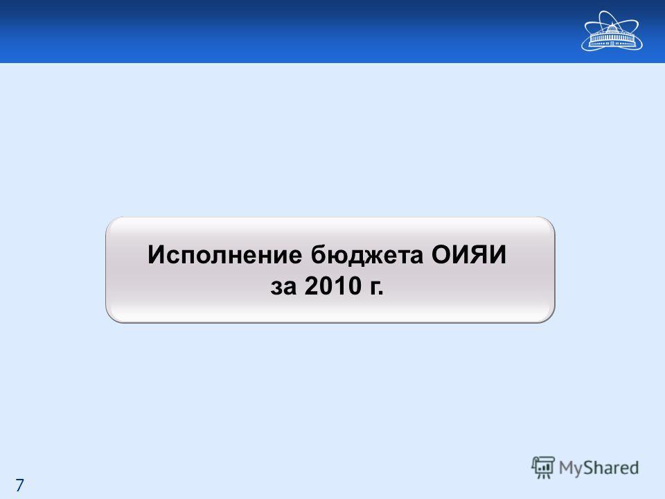 7 Исполнение бюджета ОИЯИ за 2010 г.