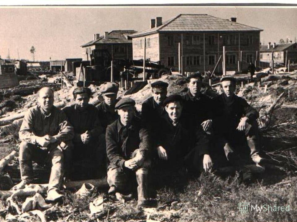 Строители под руководством начальника стройучастка Остапова Ивана Никитовича стремились в кратчайшие сроки построить посёлок для лесозаготовителей. 1964год