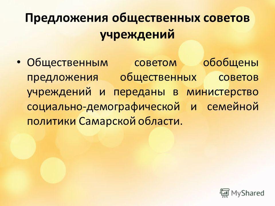 Предложения общественных советов учреждений Общественным советом обобщены предложения общественных советов учреждений и переданы в министерство социально-демографической и семейной политики Самарской области.