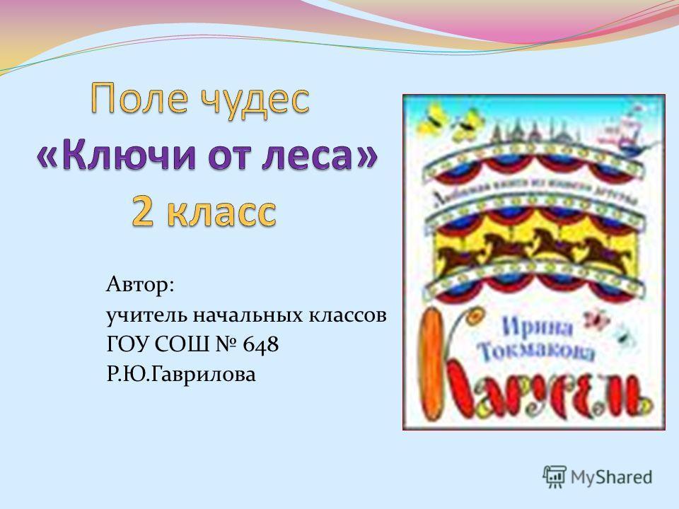 Автор: учитель начальных классов ГОУ СОШ 648 Р.Ю.Гаврилова