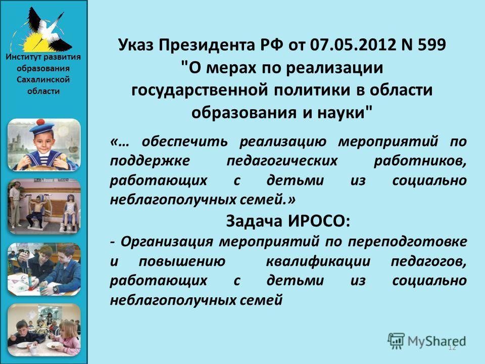 Указ Президента РФ от 07.05.2012 N 599