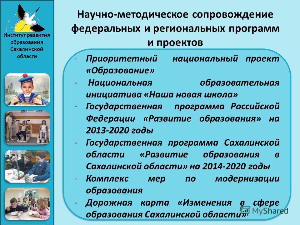 Научно-методическое сопровождение федеральных и региональных программ и проектов 8 -Приоритетный национальный проект «Образование» - Национальная образовательная инициатива «Наша новая школа» -Государственная программа Российской Федерации «Развитие