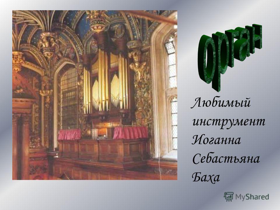 Любимый инструмент Иоганна Себастьяна Баха