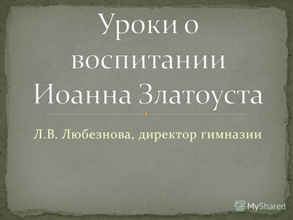 Л.В. Любезнова, директор гимназии