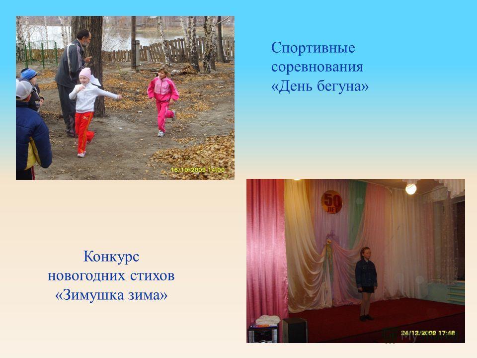 Спортивные соревнования «День бегуна» Конкурс новогодних стихов «Зимушка зима»