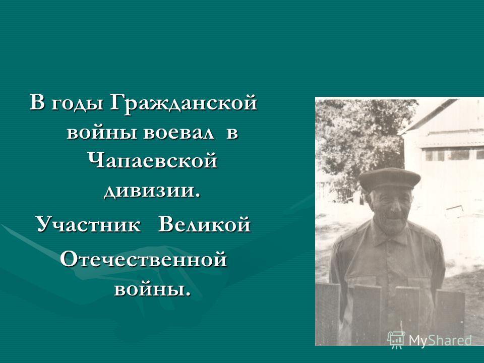 В годы Гражданской войны воевал в Чапаевской дивизии. Участник Великой Отечественной войны.
