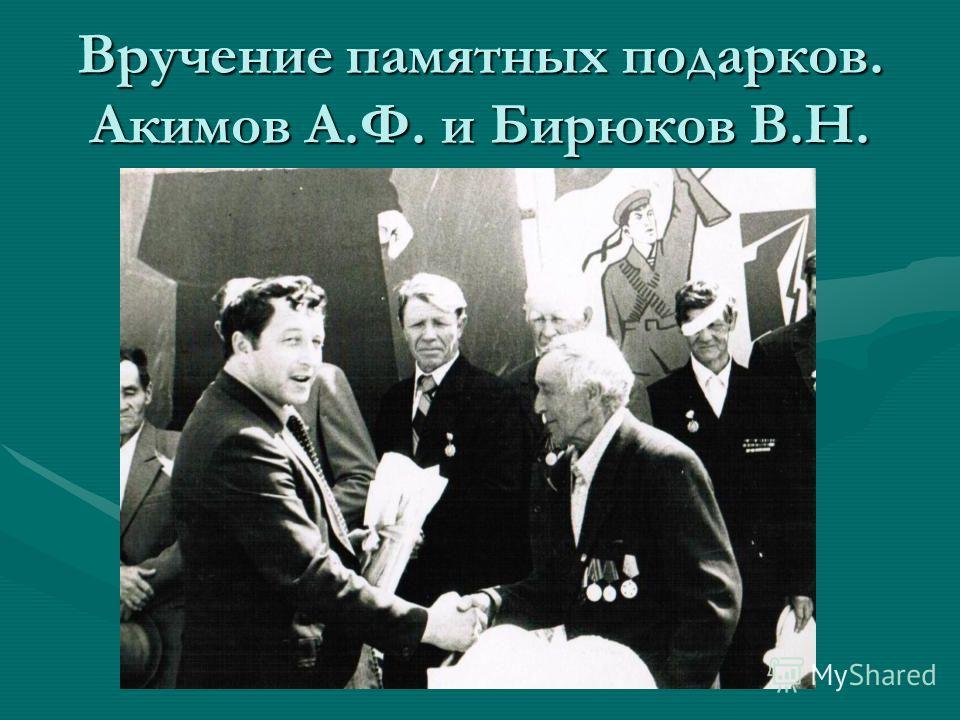 Вручение памятных подарков. Акимов А.Ф. и Бирюков В.Н.