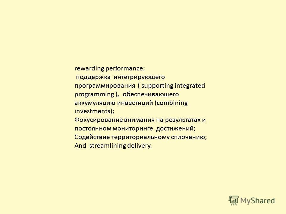 rewarding performance; поддержка интегрирующего программирования ( supporting integrated programming ), обеспечивающего аккумуляцию инвестиций (combining investments); Фокусирование внимания на результатах и постоянном мониторинге достижений; Содейст