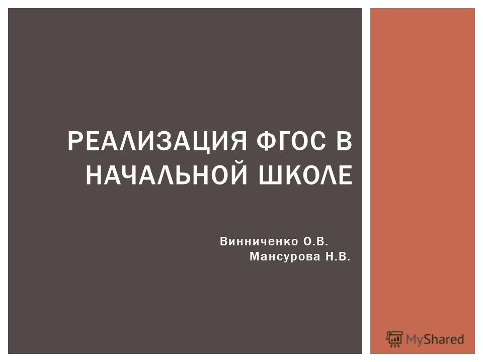 Винниченко О.В. Мансурова Н.В. РЕАЛИЗАЦИЯ ФГОС В НАЧАЛЬНОЙ ШКОЛЕ