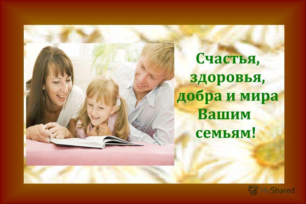 Счастья, здоровья, добра и мира Вашим семьям!