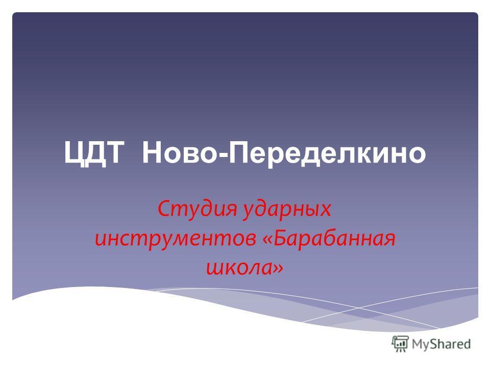 ЦДТ Ново-Переделкино Студия ударных инструментов «Барабанная школа»