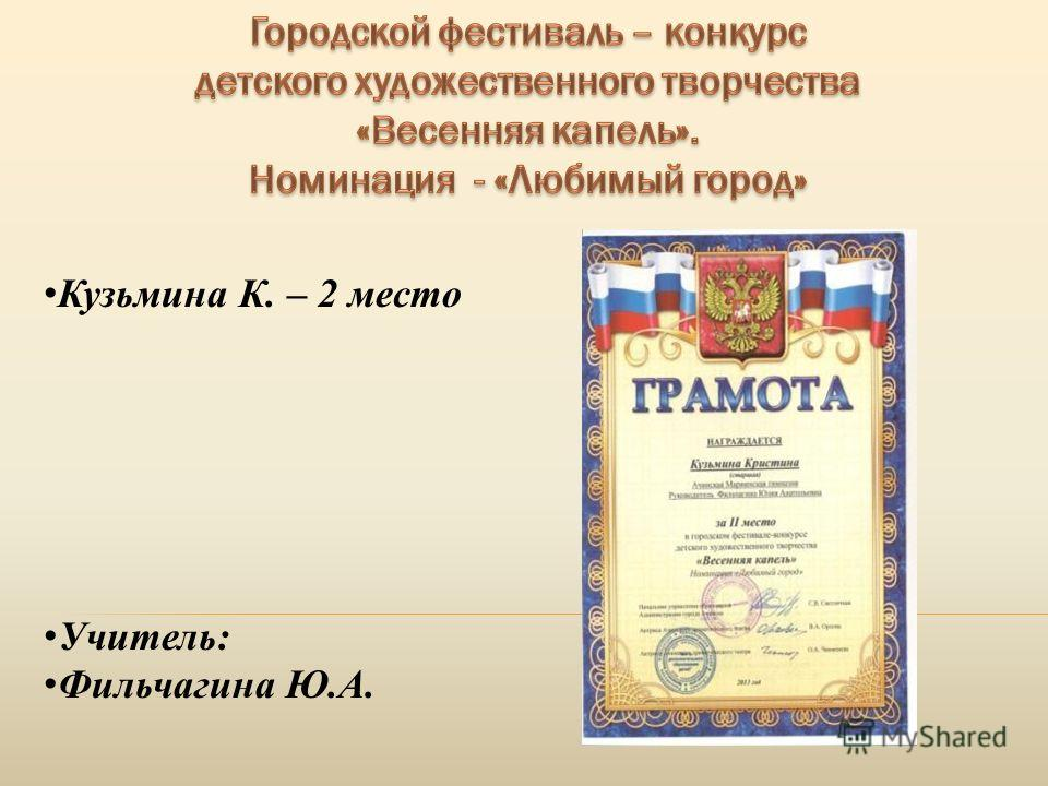 Кузьмина К. – 2 место Учитель: Фильчагина Ю.А.