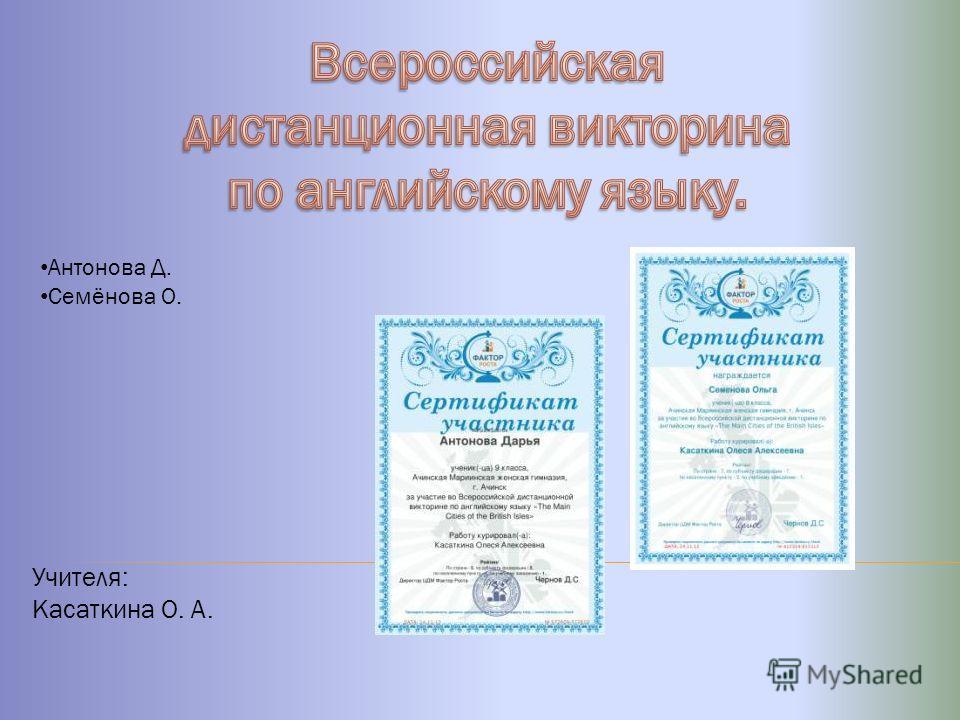 Антонова Д. Семёнова О. Учителя: Касаткина О. А.