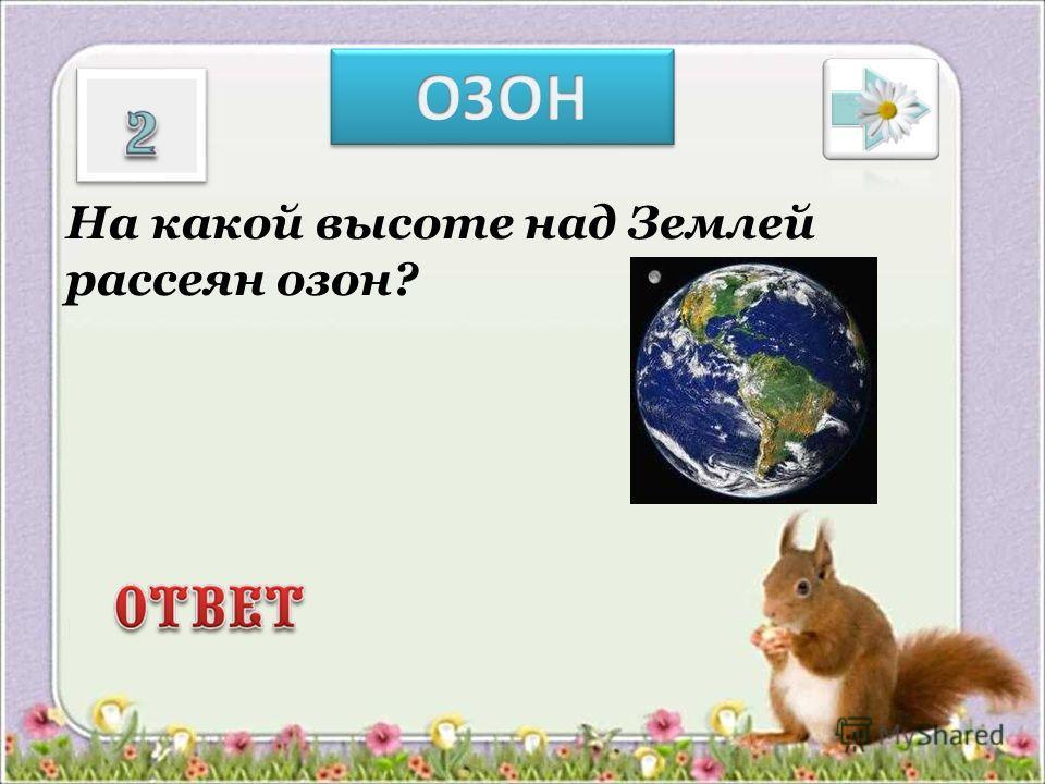 На какой высоте над Землей рассеян озон?