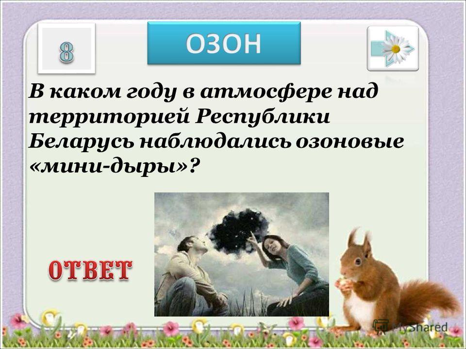 В каком году в атмосфере над территорией Республики Беларусь наблюдались озоновые «мини-дыры»?