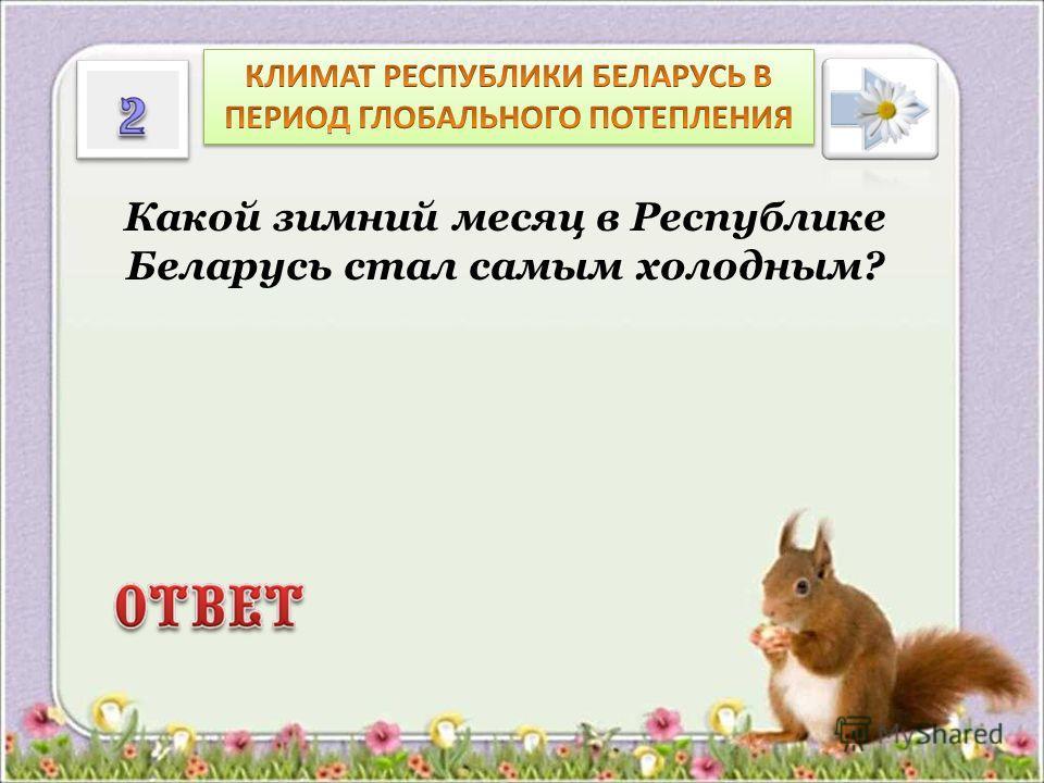 Какой зимний месяц в Республике Беларусь стал самым холодным?