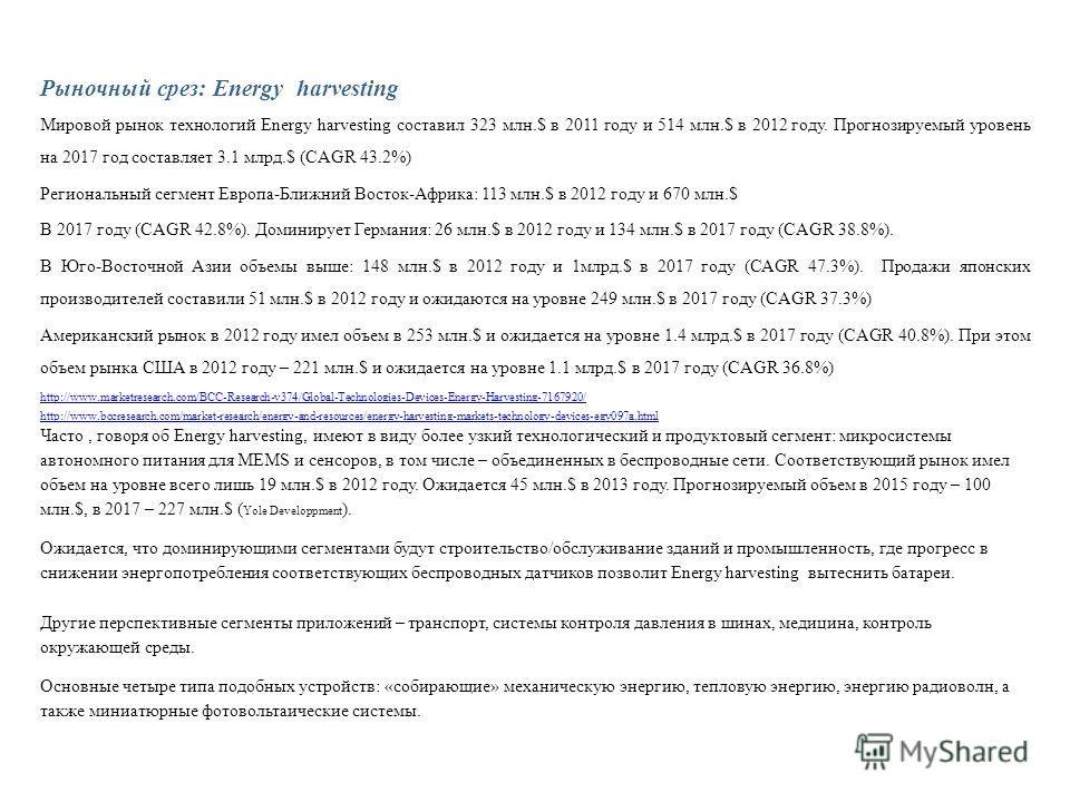 Рыночный срез: Energy harvesting Мировой рынок технологий Energy harvesting составил 323 млн.$ в 2011 году и 514 млн.$ в 2012 году. Прогнозируемый уровень на 2017 год составляет 3.1 млрд.$ (CAGR 43.2%) Региональный сегмент Европа-Ближний Восток-Африк