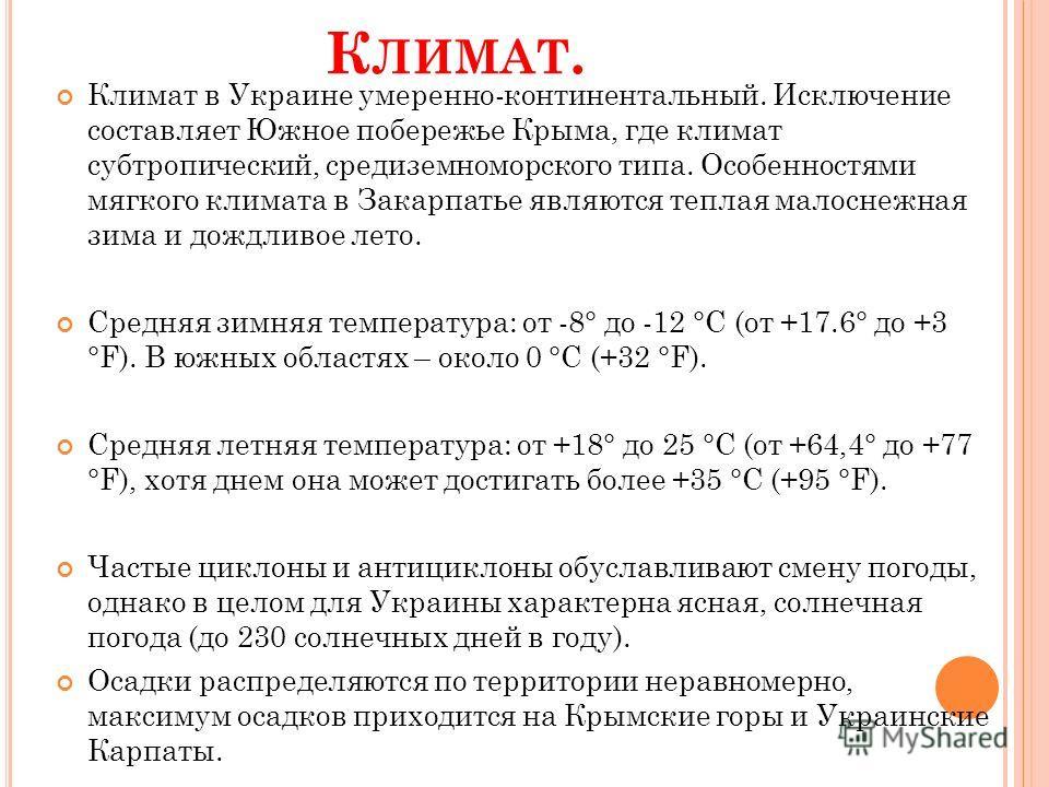 К ЛИМАТ. Климат в Украине умеренно-континентальный. Исключение составляет Южное побережье Крыма, где климат субтропический, средиземноморского типа. Особенностями мягкого климата в Закарпатье являются теплая малоснежная зима и дождливое лето. Средняя