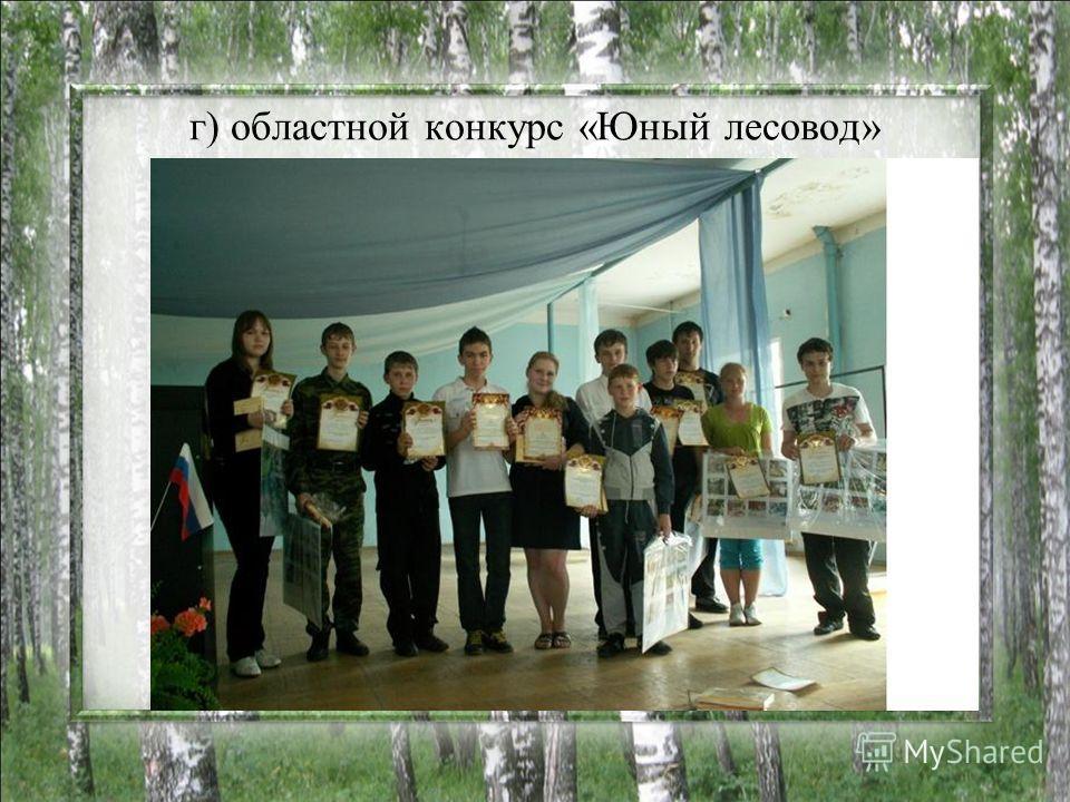 г) областной конкурс «Юный лесовод»