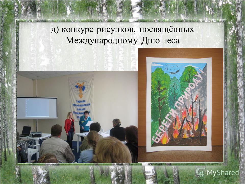 д) конкурс рисунков, посвящённых Международному Дню леса