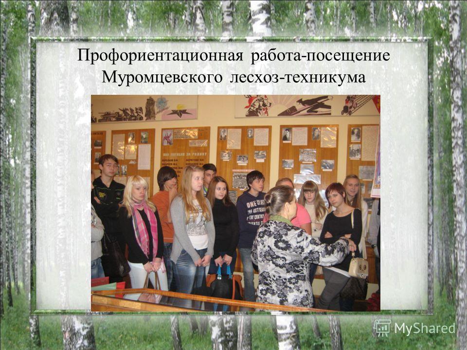Профориентационная работа-посещение Муромцевского лесхоз-техникума