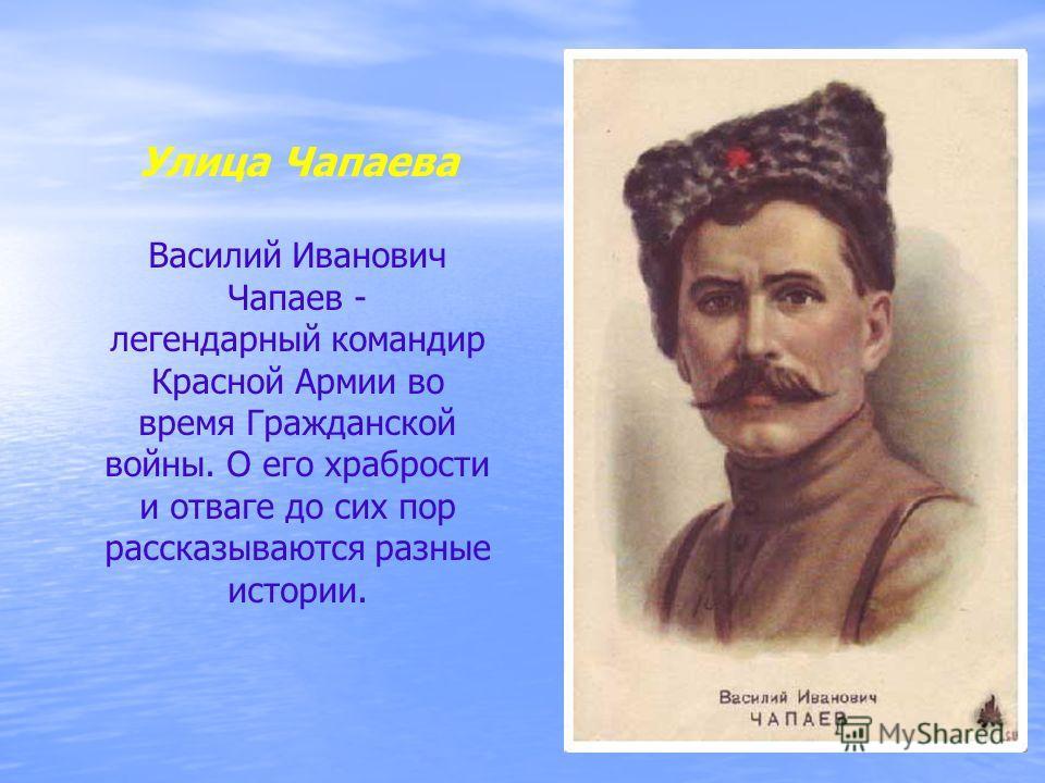 Василий Иванович Чапаев - легендарный командир Красной Армии во время Гражданской войны. О его храбрости и отваге до сих пор рассказываются разные истории.