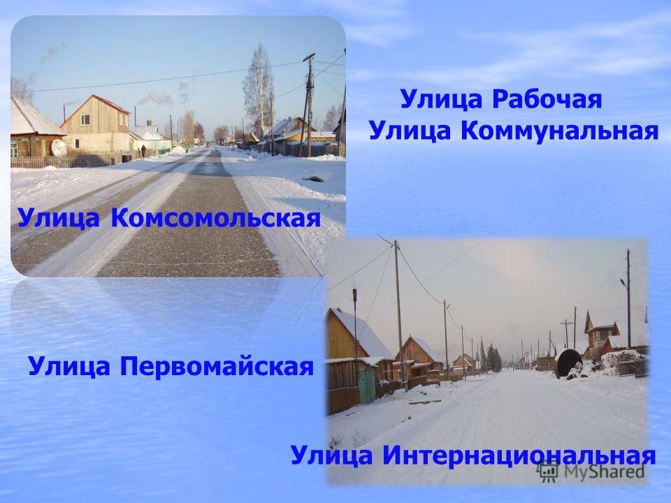 Улица Комсомольская Улица Интернациональная Улица Коммунальная Улица Первомайская Улица Рабочая