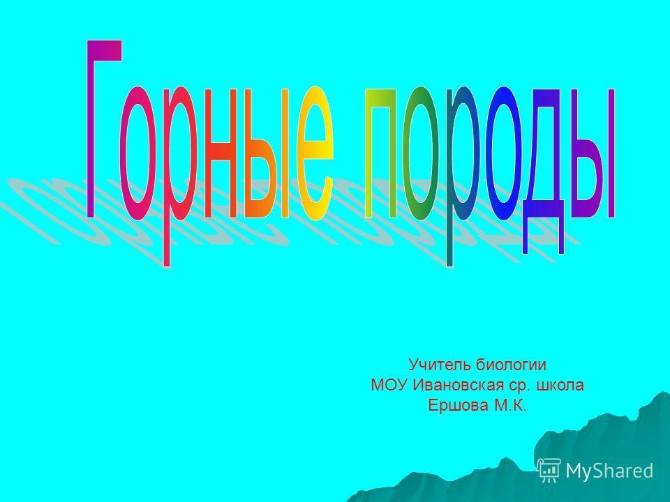 Учитель биологии МОУ Ивановская ср. школа Ершова М.К.