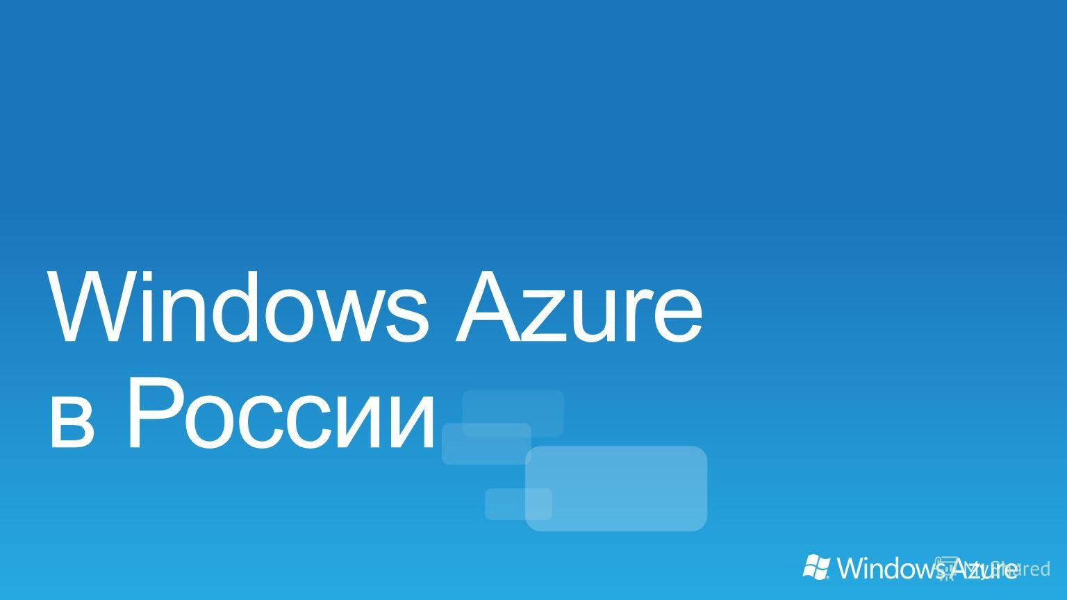 Windows Azure в России