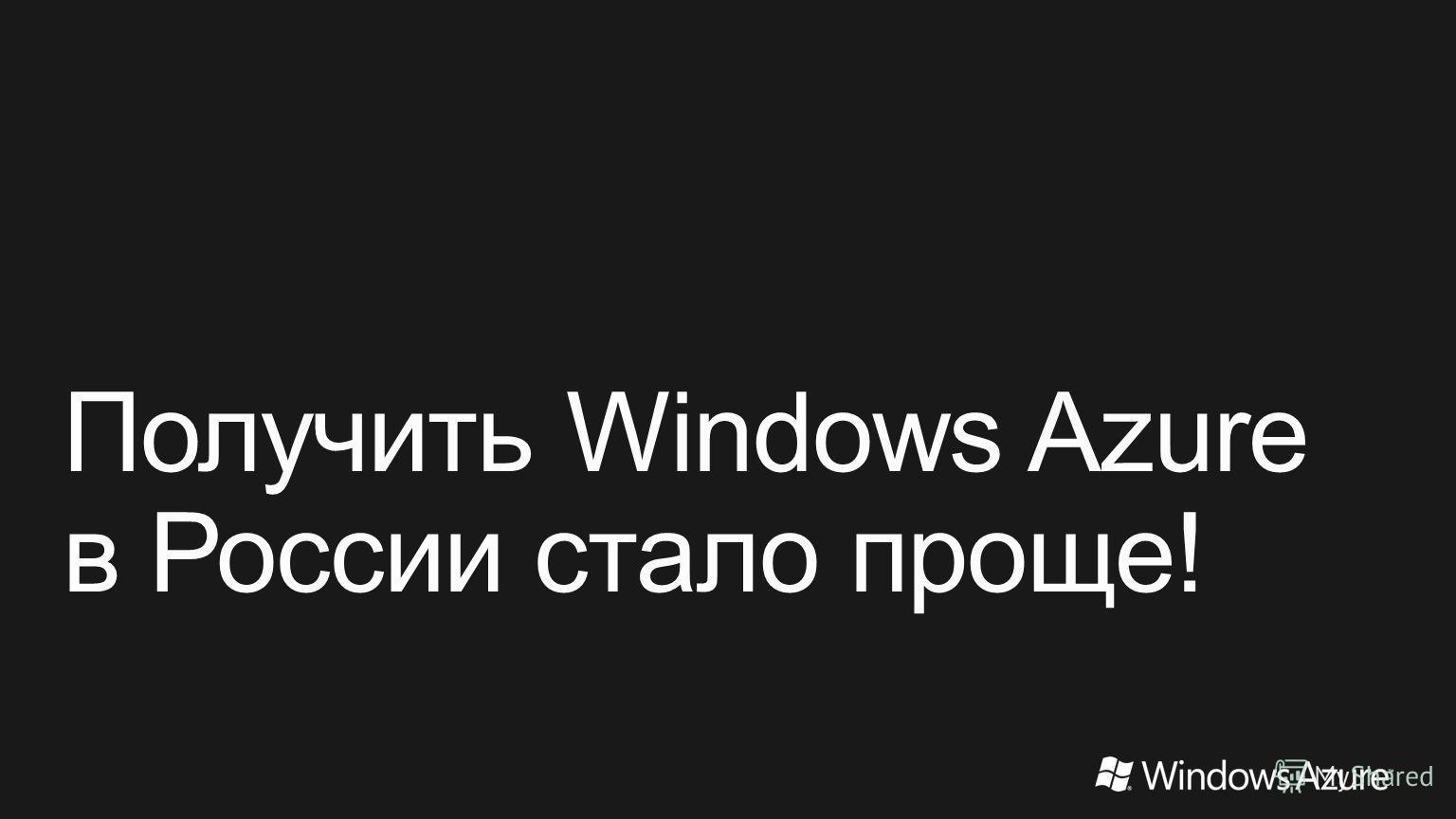 Получить Windows Azure в России стало проще!