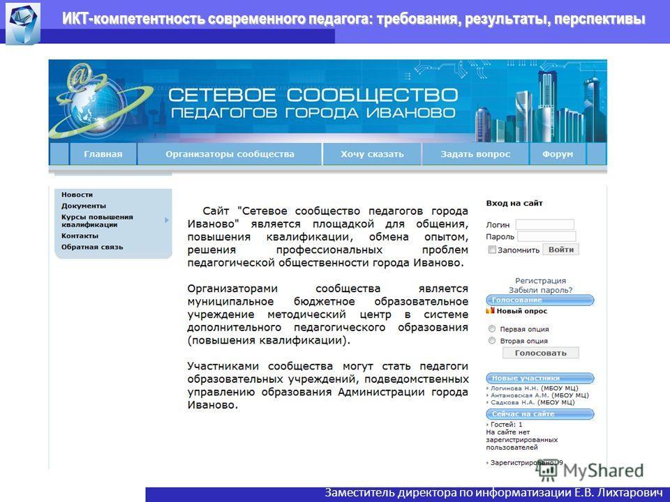 Заместитель директора по информатизации Е.В. Лихтарович ИКТ-компетентность современного педагога: требования, результаты, перспективы