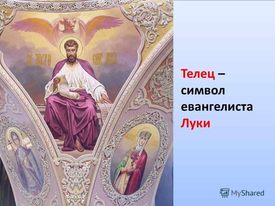 Телец – символ евангелиста Луки