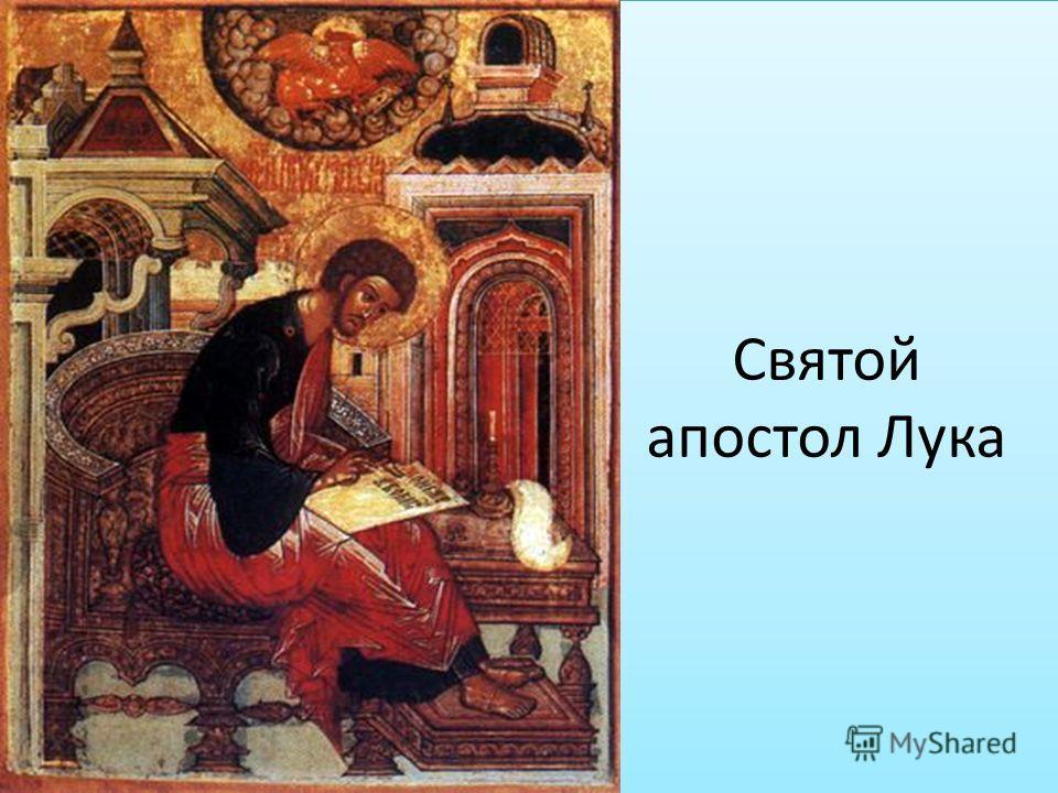 Святой апостол Лука