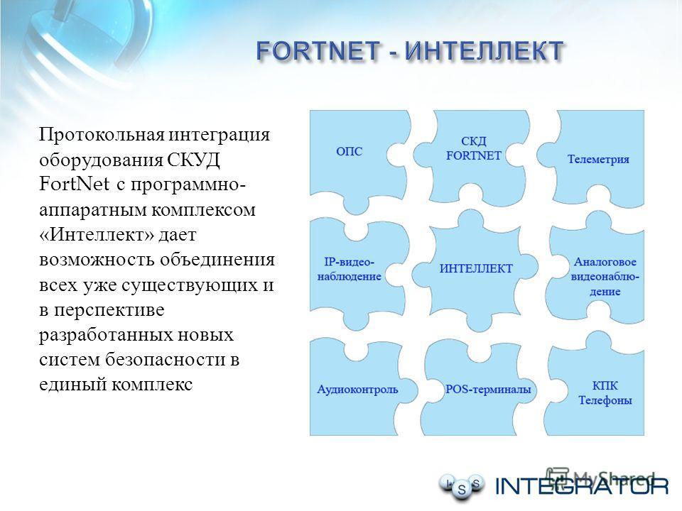 Протокольная интеграция оборудования СКУД FortNet с программно - аппаратным комплексом « Интеллект » дает возможность объединения всех уже существующих и в перспективе разработанных новых систем безопасности в единый комплекс