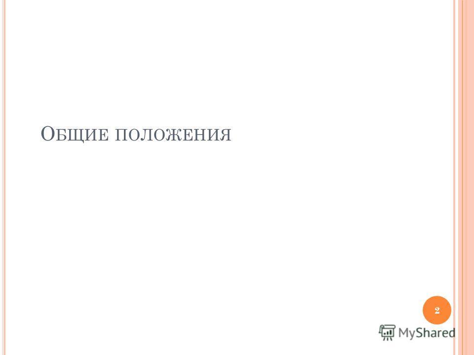 О БЩИЕ ПОЛОЖЕНИЯ 2