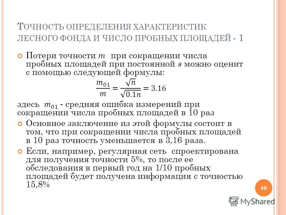 Т ОЧНОСТЬ ОПРЕДЕЛЕНИЯ ХАРАКТЕРИСТИК ЛЕСНОГО ФОНДА И ЧИСЛО ПРОБНЫХ ПЛОЩАДЕЙ - 1 40