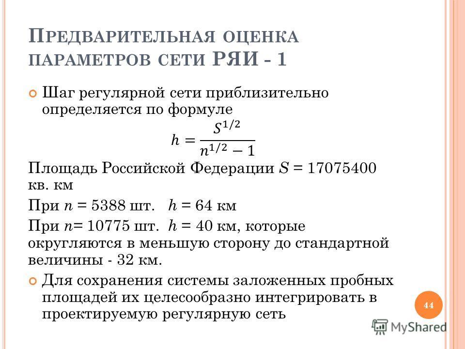 П РЕДВАРИТЕЛЬНАЯ ОЦЕНКА ПАРАМЕТРОВ СЕТИ РЯИ - 1 44