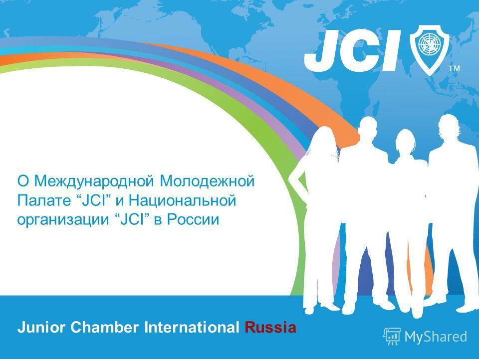 О Международной Молодежной Палате JCI и Национальной организации JCI в России Junior Chamber International Russia