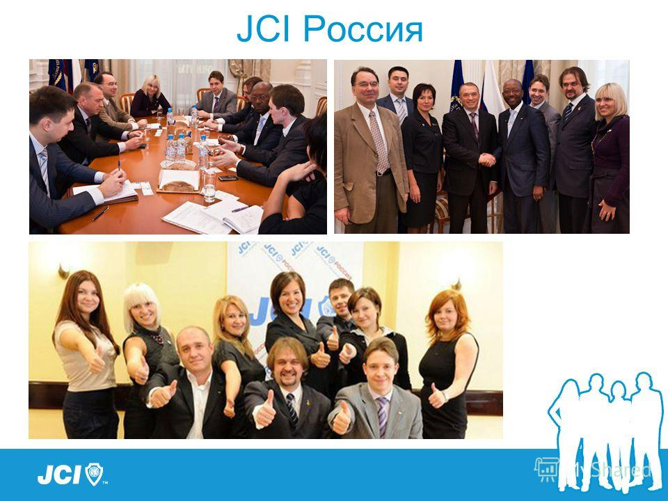 JCI Россия