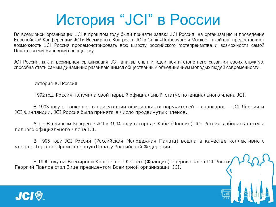 Во всемирной организации JCI в прошлом году были приняты заявки JCI Россия на организацию и проведение Европейской Конференции JCI и Всемирного Конгресса JCI в Санкт-Петребурге и Москве. Такой шаг предоставляет возможность JCI Россия продемонстрирова